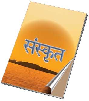 Sanskrit-book