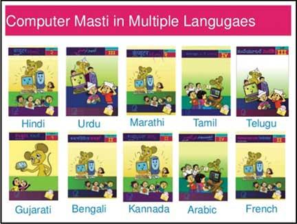 computer-masti-in-multiple-languages